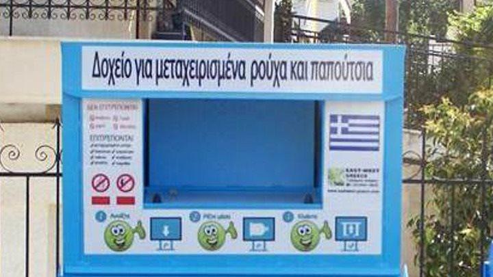 4cc304236bf Θεσσαλονίκη: 400 τόνοι ρούχα και παπούτσια στους ειδικούς κάδους